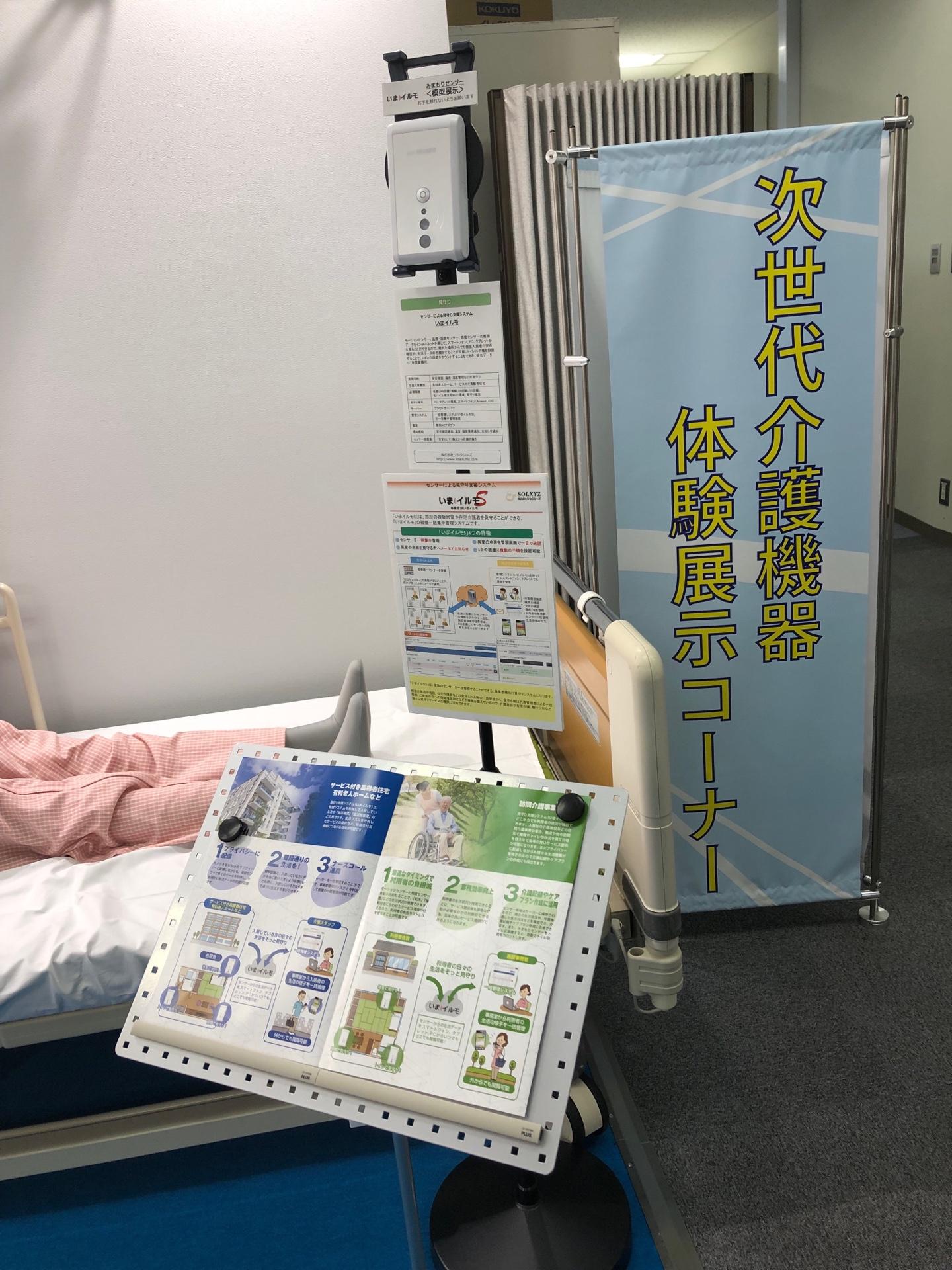 東京都福祉財団01